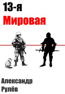 """Книга """"13-ая Мировая Война."""" читать онлайн"""