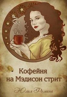 "Книга ""Кофейня на Мэдисон стрит"" читать онлайн"