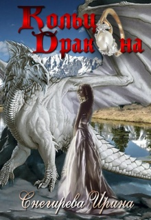 """Книга """"Кольцо дракона"""" читать онлайн"""