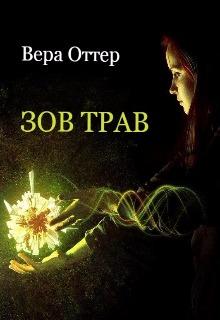 "Книга ""Зов трав"" читать онлайн"