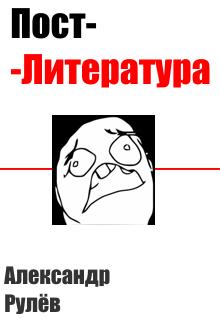 """Книга """"Постлитература"""" читать онлайн"""