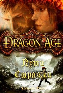 "Книга ""Dragon Age: Пути Стражей"" читать онлайн"