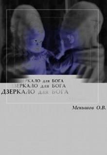 """Обложка книги """"Дзеркало для Бога"""""""