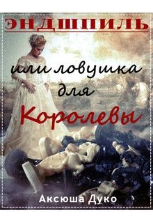 """Книга """"Эндшпиль или ловушка для Королевы"""" читать онлайн"""