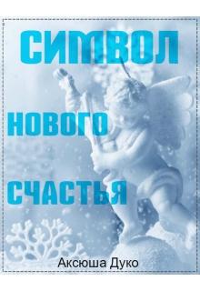 """Книга """"Символ нового счастья"""" читать онлайн"""