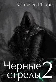 """Книга """"Черные стрелы 2"""" читать онлайн"""