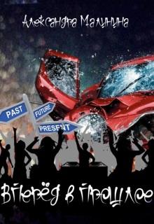 """Книга """"Вперед в прошлое"""" читать онлайн"""