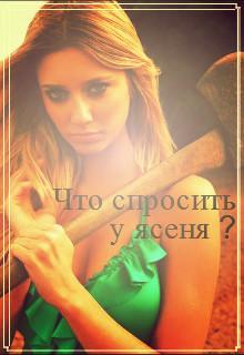 """Книга """"Что спросить у ясеня?"""" читать онлайн"""