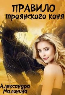 """Книга. """"Правило Троянского Коня"""" читать онлайн"""