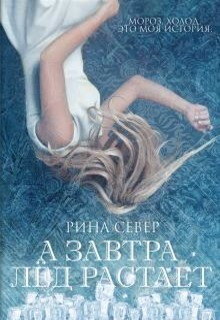 "Книга ""А завтра лёд растает"" читать онлайн"