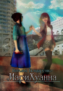 """Обложка книги """"Мари и Хуанна"""""""