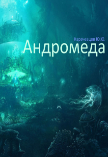 "Книга ""Андромеда"" читать онлайн"