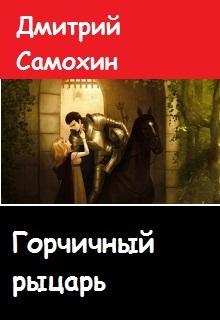 """Книга """"Горчичный рыцарь"""" читать онлайн"""