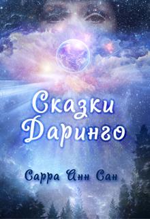 "Книга ""Спящая красавица"" читать онлайн"