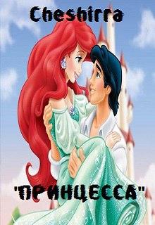 "Книга ""Принцесса"" читать онлайн"