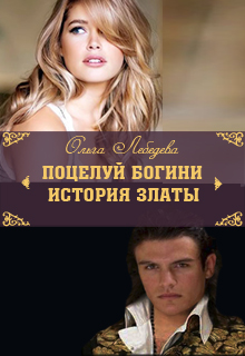 """Книга """"Поцелуй богини. История Златы"""" читать онлайн"""