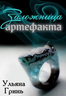 "Книга ""Заложница артефакта"" читать онлайн"