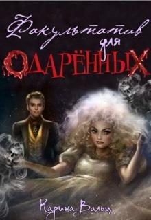 "Книга ""Факультатив для одаренных"" читать онлайн"