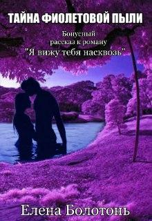 """Книга """"Тайна фиолетовой пыли. История любви """" читать онлайн"""