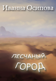 """Книга """"Песчаный город. Скрипка Лоренцо"""" читать онлайн"""