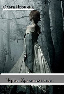"""Книга """"Чертог Хранительницы."""" читать онлайн"""