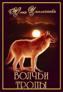 """Книга. """"Волчьи тропы"""" читать онлайн"""