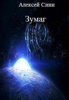 "Книга ""Зумаг"" читать онлайн"