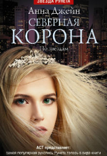 """Обложка книги """"Северная Корона. По звездам"""""""