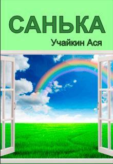 "Книга ""Санька"" читать онлайн"