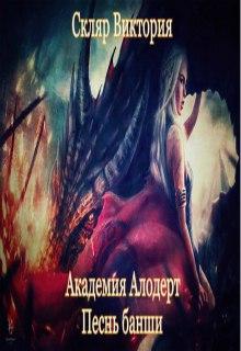 """Книга """"Академия Алодерт. Песнь банши"""" читать онлайн"""