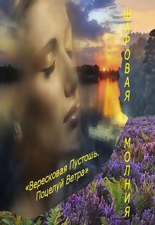 """Книга. """"Вересковая пустошь. Поцелуй Ветра."""" читать онлайн"""