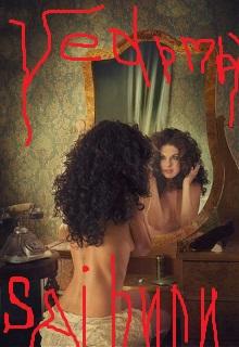 """Книга """"Ведьмы """" читать онлайн"""