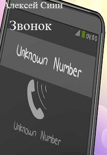 "Книга ""Звонок"" читать онлайн"