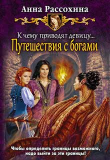 """Книга """"Путешествия с богами (книга 4)"""" читать онлайн"""