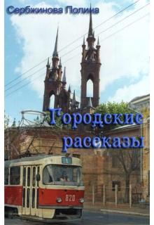 """Книга """"Записки водителя трамвая"""" читать онлайн"""