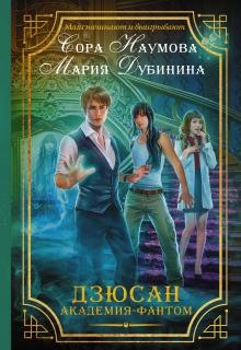 """Книга """"Дзюсан. Академия-фантом"""" читать онлайн"""