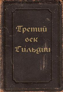 """Книга """"Третий век Гильдии"""" читать онлайн"""