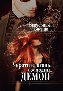 Укротите огонь, господин Демон - Екатерина Васина