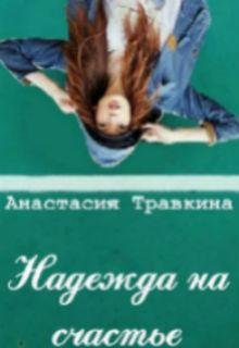 """Книга. """"Надежда на счастье"""" читать онлайн"""