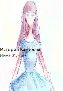"Книга ""История Камиллы"" читать онлайн"