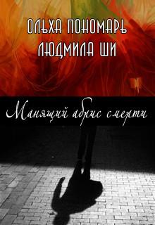 "Книга ""Манящий абрис смерти"" читать онлайн"