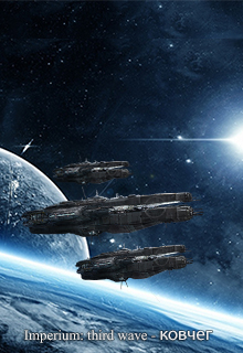 "Книга ""Imperium: third wave - Ковчег"" читать онлайн"