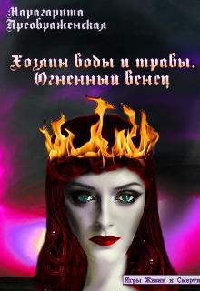 """Книга. """"Хозяин воды и травы. Огненный венец"""" читать онлайн"""