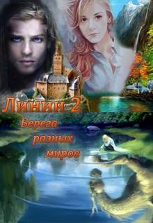 """Книга """"Линии 2: Берега разных миров - Мир в подарок"""" читать онлайн"""