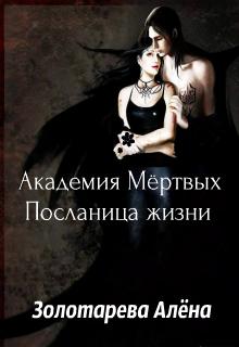 """Книга. """"Академия мёртвых. Посланница жизни."""" читать онлайн"""