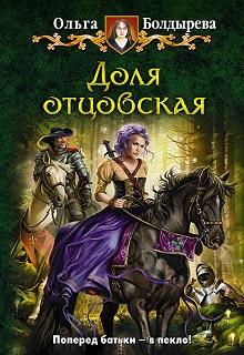 """Книга """"Доля отцовская"""" читать онлайн"""