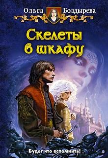 """Книга """"Скелеты в шкафу"""" читать онлайн"""