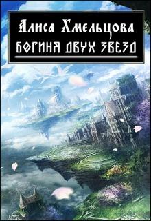 "Книга ""Богиня двух звезд"" читать онлайн"