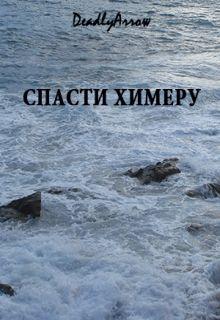 "Книга ""Спасти химеру"" читать онлайн"