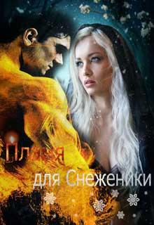 """Книга. """"Пламя для Снеженики (история 1)"""" читать онлайн"""